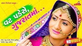 Vat Pade Se Gujarat Ma ( Full ) Geeta Rabari | Raghav Digital