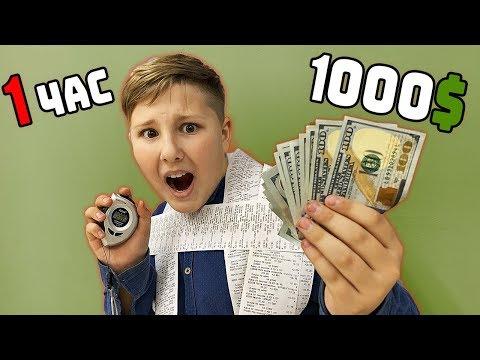 Успеет ли ШКОЛЬНИК потратить 1000$ за 1 ЧАС !?