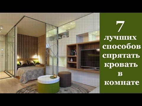 7 лучших способов спрятать кровать в комнате