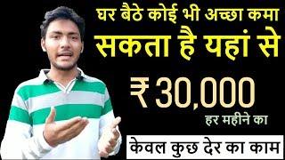 How to Earn Money Online Hindi | हर महीने का 30000 केवल कुछ देर का काम | Earn Money Online From Home