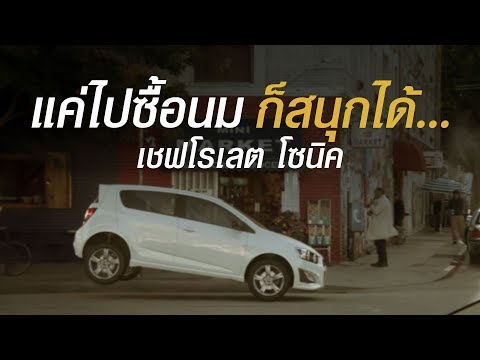 Chevrolet Sonic 1.6 TVC 2013 : Milk Run