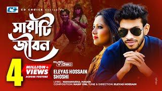 SARATI JIBON | ELEYAS HOSSAIN | SHOSHI | Official Music Video | Bangla Hit Song | FULL HD