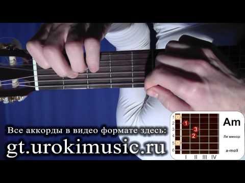 Аккорд Am. Ля минор. a-moll. Позиция 1. Как научиться играть на гитаре. Песня под гитару urokimusic