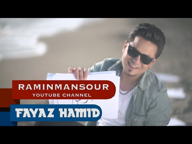 Fayaz Hamid - Najewani NEW AFGHAN SONG 2017فیاض حمید - ناجوانی