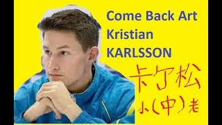 [ 2018 Euro] Kristian Karlsson- Come Back Artist (Lefty 2-wing attacker)