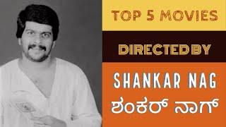 download lagu Top 5 Movies Directed By Shankar Nag gratis