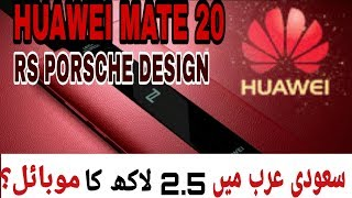 HUAWEI MATE 20 RS Porsche Design price in Saudia Arabia |Gulf YouTuber|