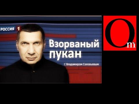 Взорваный пукан кремлевского журнаЛжиста.
