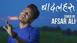 Badal Haru - Afsar Ali ( Cover )