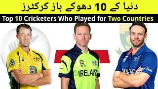 Top 10 Cheater Cricketers Who Played for Two Countries