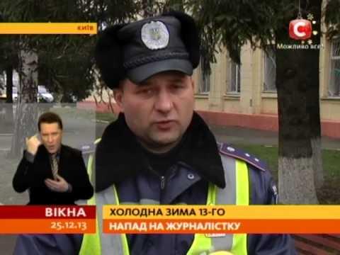 Журналистке Татьяне Черновол изуродовали лицо - Вікна-новини - 25.12.2013