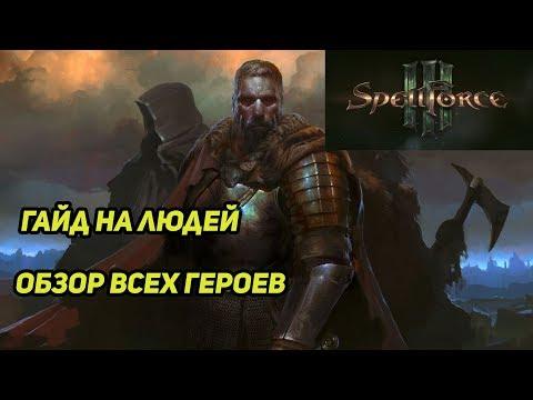 Spellforce 3 - Обзор и гайд героев (Люди) Полезные билды! #1
