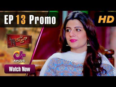 Pakistani Drama | GT Road - Episode 13  Promo | Aplus  | Inayat, Sonia Mishal, Kashif Mehmood