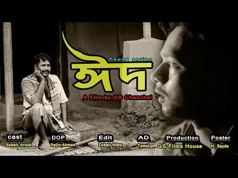 EID Special Bangla New Natok  EID  | Sabbir Arnob | GS Chanchal |  Sad Natok