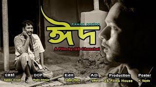EID Special Short Film