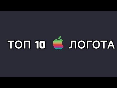 Топ 10 Истории За НАЙ-ИЗВЕСТНИТЕ Логота