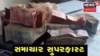 આજના સાંજના તાજા ગુજરાતી સમાચાર : 18-06-2019 | SAMACHAR SUPER FAST | News18 Gujarati