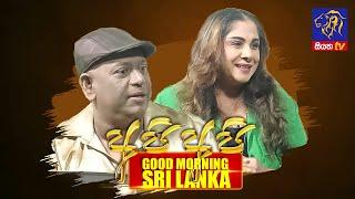 GOOD MORNING SRI LANKA | 12 - 09 - 2021