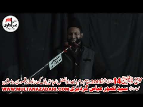 Allama Azhar Abbas Haideri I Majlis 20 Feb 2019 I Multan