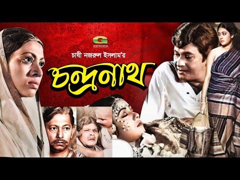 Chondronath   Full Movie   Razzak   Shuchanda
