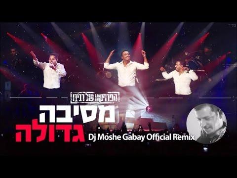 הפרויקט של רביבו - מסיבה גדולה - רמיקס | The Revivo Project - Mesiba Gdola -  Official Remix