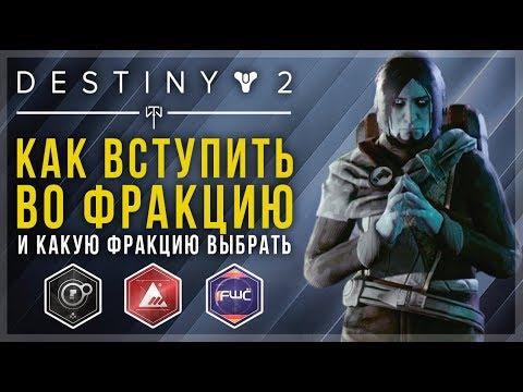 Destiny 2. Новая гонка фракций. Как вступить во фракцию?