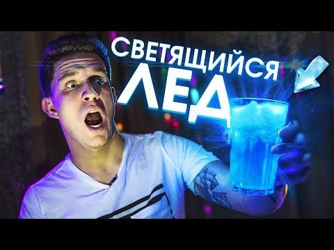 Светящийся ЛЁД - Проверка Странных лайфхаков!