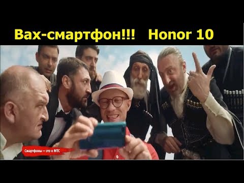 Реклама МТС с Хрусталёвым, Вах-смартфон Honor 10. Три рекламных ролика.