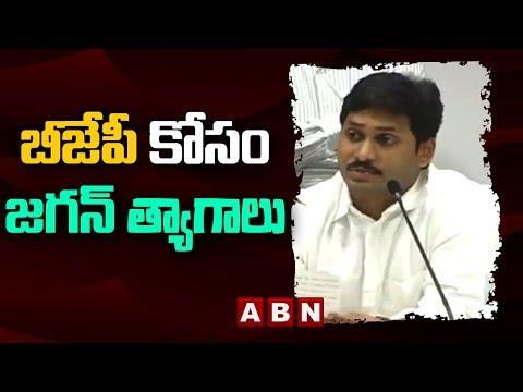 బీజేపీ కోసం జగన్ త్యాగాలు | YSRCP Make Internal Agreement With BJP Over AP Leaders | ABN Telugu