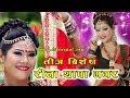 पतिदेब नपाईन्जेल पानि खाएर ब्रत बस्छु - Rina Thapa Magar । Teej Song । Teej Special Show