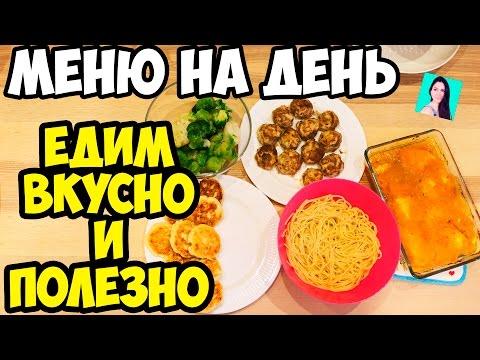 А ВЫ ТАКОЕ ЕДИТЕ??? #1 ♥ Вкусное меню и простые рецепты ♥ Правильное питание #2 ♥ Stacy Sky