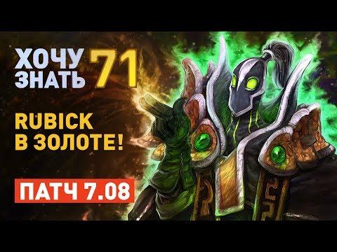 Дота 2 Фишки - Хочу Знать #71 Rubick в золоте!