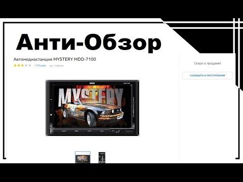 Автомедиастанция MYSTERY MDD 7100