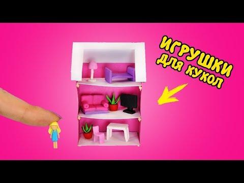 Мебель своими рука для кукол барби 895
