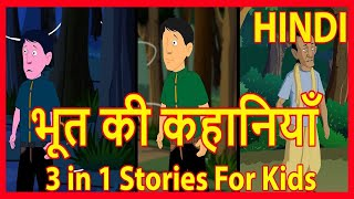 भूत की कहानियाँ   Hindi Cartoon for Children   Short Stories For Kids   Maha Cartoon TV XD