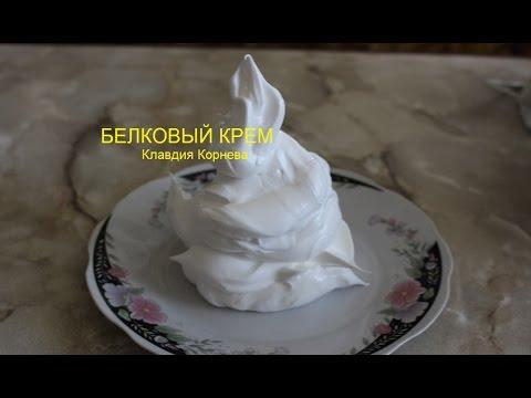 Белковый крем