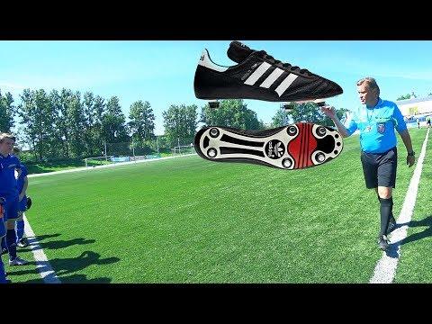 Криворукий футбол: И ещё раз ПРО железные шипы (СУДЬИ - ТЕЛЕФОННОЕ ПРАВО В РОССИИ КОСНУЛОСЬ ДЕТЕЙ)