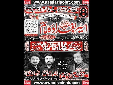 Majlis 8 march 2018 Naheed Abbas Jag Karor Layyah Part 1