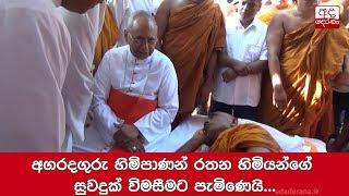 Cardinal Malcolm Ranjith calls on Rathana Thero