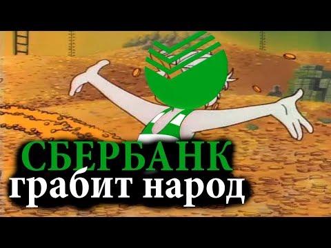 Сбербанк грабит народ / Горе-чиновники