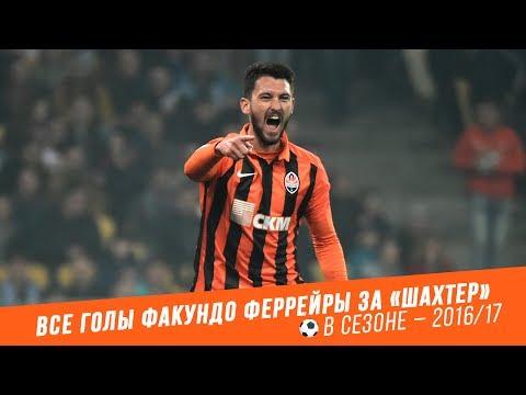 All Facundo Ferreyra's goals for Shakhtar in 2016/17 season