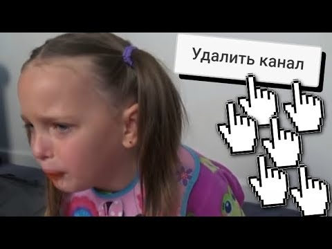 ЮТУБ УДАЛЯЕТ ДЕТСКИЕ КАНАЛЫ. УРА