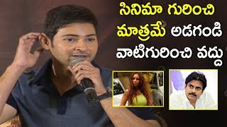 Mahesh Babu Superb Answers to Media @Bharat Ane Nenu Movie Success Meet