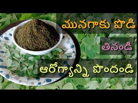 Munagaku Podi|DrumStick Leaves Powder|Munagaku Recipe in Telugu|Moringa Powder