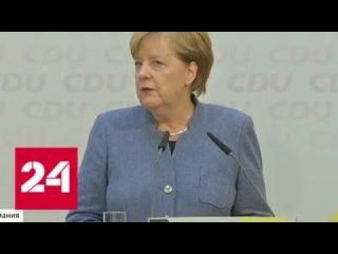 Австрия свернула направо, а Германию ждет Ямайка - Россия 24