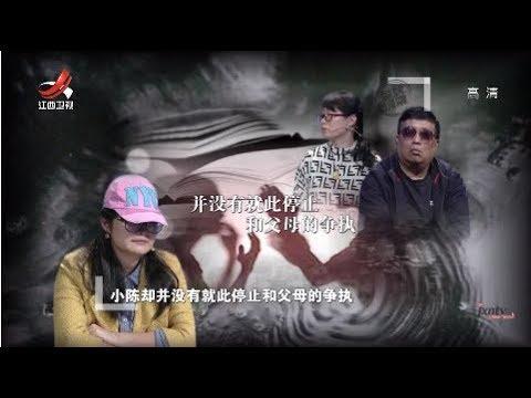 中國-金牌調解-20190102-女兒性情古怪與全家決裂專家斥其為巨嬰