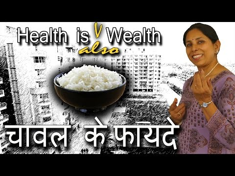 चावल के फायदे । Health benefits of Rice in Hindi | Pinky Madaan