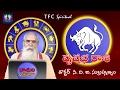 download Vrushaba Rasi    Taurus    Rasi Lakshanalu    Rashi Characteristics    by Dr. C.V.B. Subrahmanyam