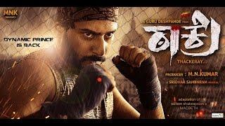 Thackeray Kannada Movie - Curtain Raiser | Prajwal Devraj, Guru Deshpande