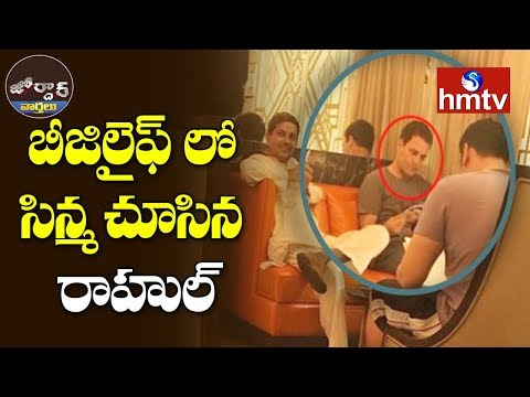 Rahul Gandhi Went To Star Wars Film | Jordar News | Telugu News | Hmtv